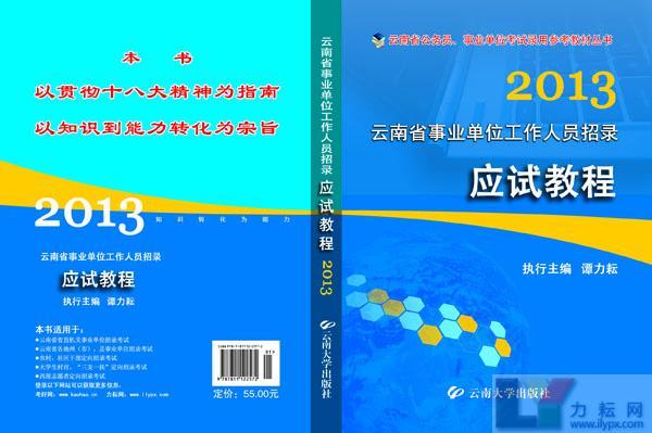 2013最新版《云南事业单位工作人员招录应试教程》