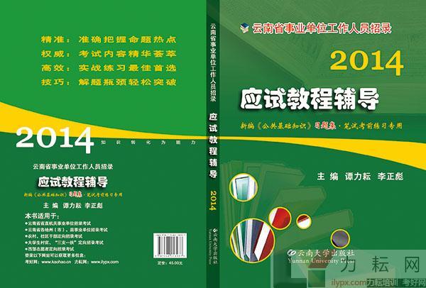 2014最新版《云南事业单位工作人员招录应试教程辅导》