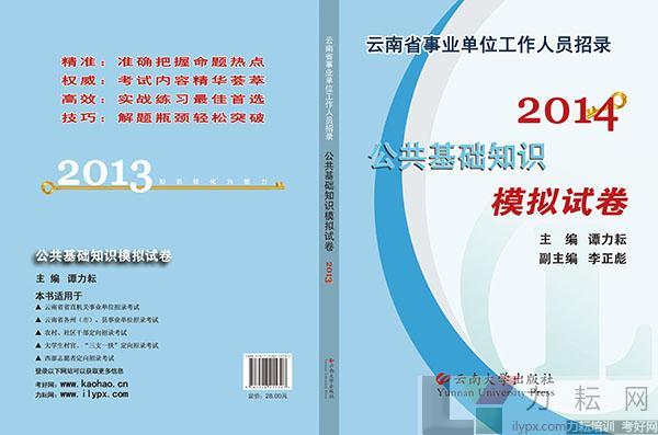 2014最新版《云南省事业单位工作人员招录应试教程模拟试卷》