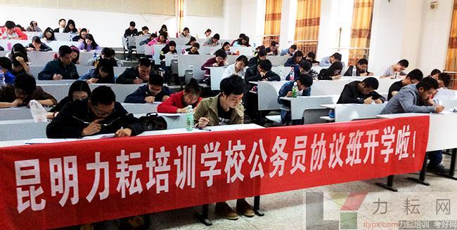 力耘培训是云南省公务员、事业单位著名的考前培训学校