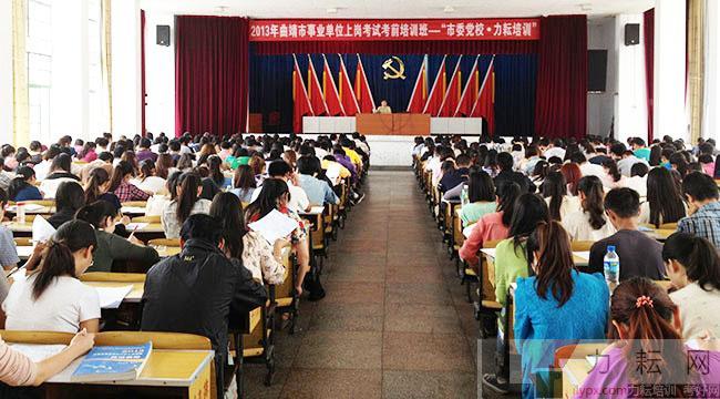 力耘培训事业单位考试培训协议班学生听课