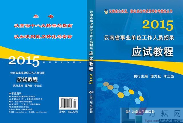 2015年《云南事业单位工作人员招录应试教程》
