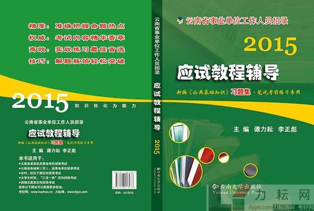 2014新版《云南事业单位工作人员招录应试教程辅导》出版
