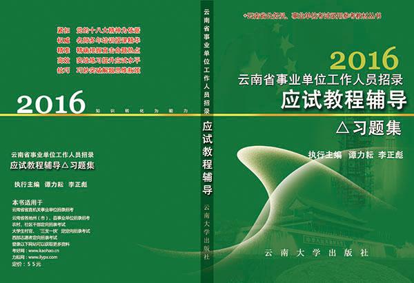 2016新版《云南事業單位工作人員招錄應試教程輔導》